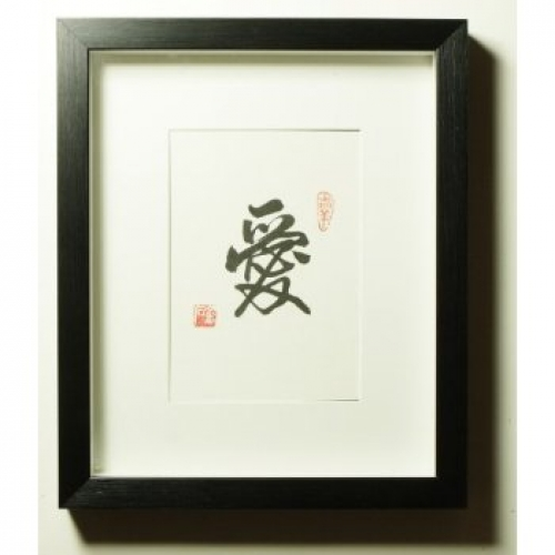 Framed Decorative Art - Zen Inspired Chinese Calligraphy - Chinese Calligraphy 5X7 Script Form - Love/Adore - Mother's Day Gift - Gift for Her